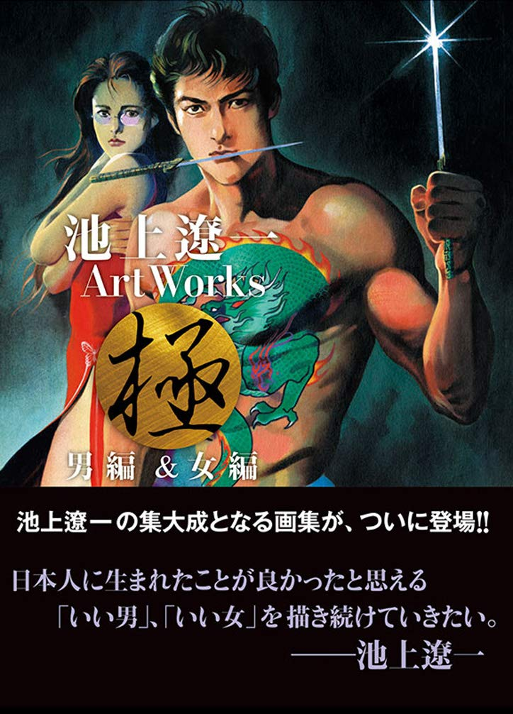 JAPANESE WILD AND BEAUTY RYOICHI IKEGAMI ART WORKS (JAPONÉS)